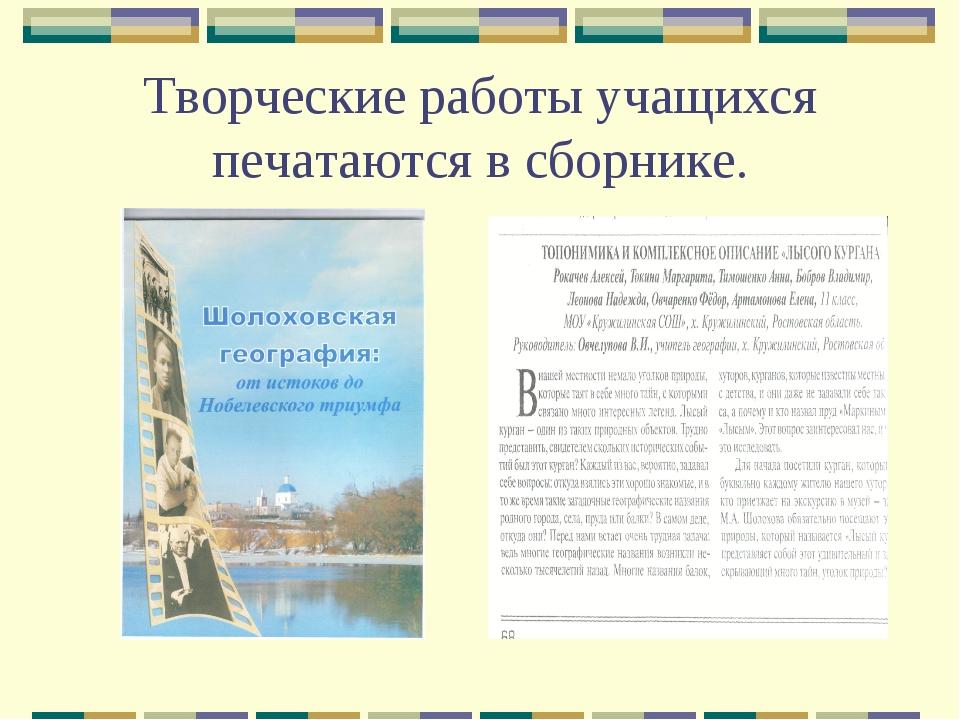 Творческие работы учащихся печатаются в сборнике.