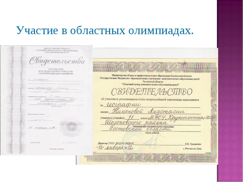 Участие в областных олимпиадах.