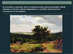 В сентябре за картину «Вид в окрестностях Дюссельдорфа» (1864) Шишкин получае
