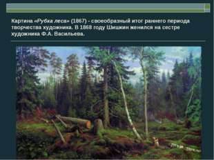 Картина «Рубка леса» (1867) - своеобразный итог раннего периода творчества ху