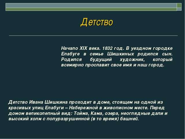 Детство Начало XIX века. 1832 год. В уездном городке Елабуге в семье Шишкиных...