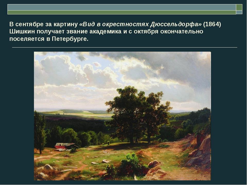 В сентябре за картину «Вид в окрестностях Дюссельдорфа» (1864) Шишкин получае...