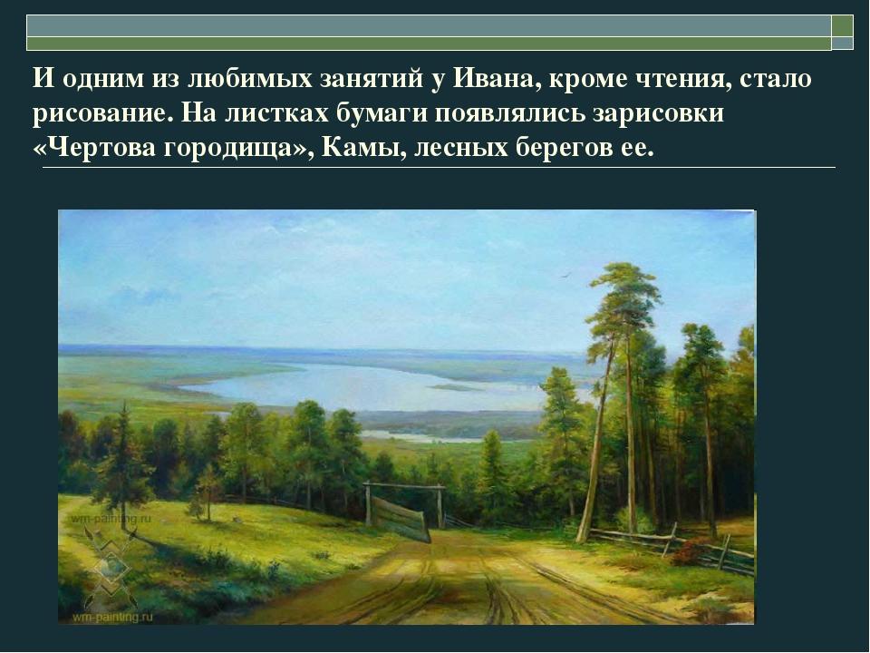 И одним из любимых занятий у Ивана, кроме чтения, стало рисование. На листках...
