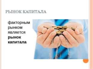 РЫНОК КАПИТАЛА факторным рынком является рынок капитала