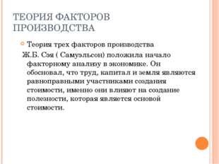 ТЕОРИЯ ФАКТОРОВ ПРОИЗВОДСТВА Теория трех факторов производства Ж.Б. Сэя ( Сам