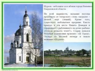Шурала - небольшое село вблизи города Невьянска Свердловской области. По всей