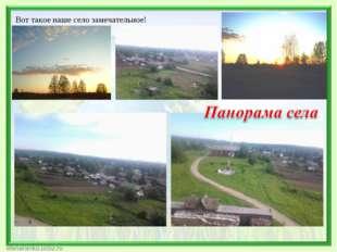 Вот такое наше село замечательное!