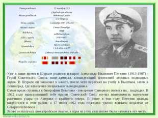 Уже в наше время в Шурале родился и вырос Александр Иванович Петелин (1913-19