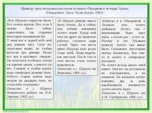 Приведу здесь несколько рассказов из книги «Предания и легенды Урала» (Свердл