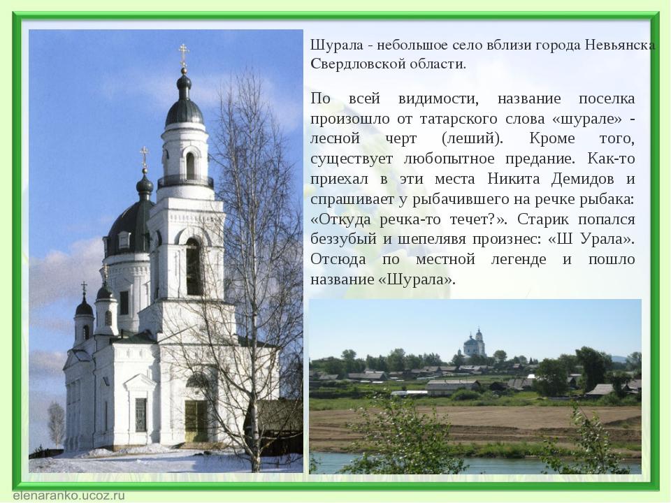 Шурала - небольшое село вблизи города Невьянска Свердловской области. По всей...