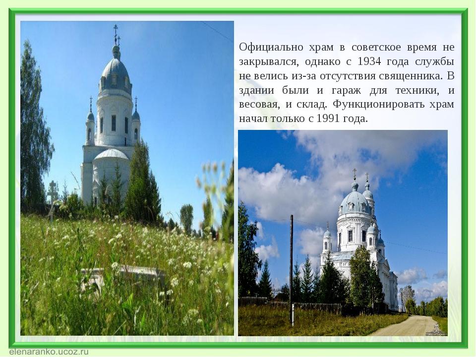 Официально храм в советское время не закрывался, однако с 1934 года службы не...