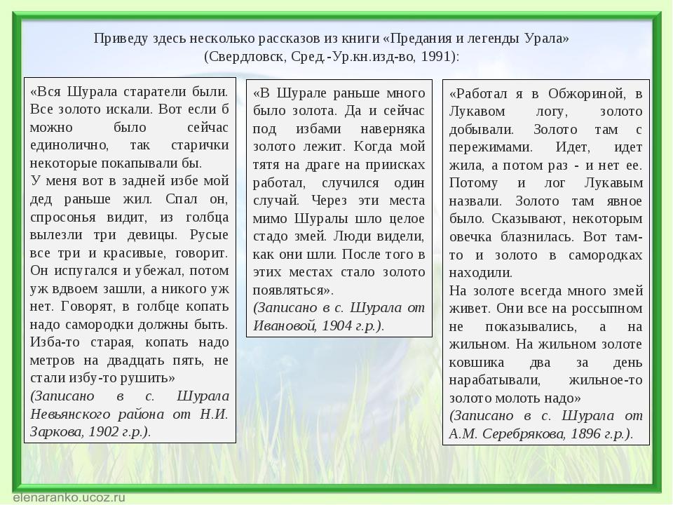 Приведу здесь несколько рассказов из книги «Предания и легенды Урала» (Свердл...