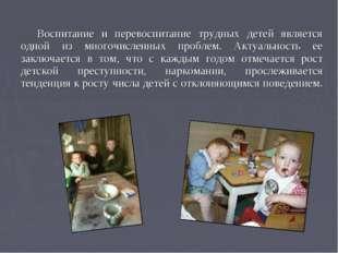 Воспитание и перевоспитание трудных детей является одной из многочисленных пр