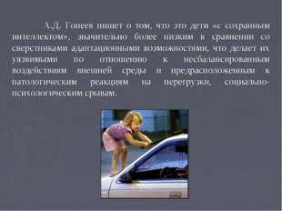 А.Д. Гонеев пишет о том, что это дети «с сохранным интеллектом», значительно