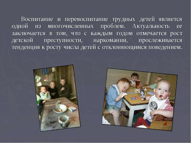 Воспитание и перевоспитание трудных детей является одной из многочисленных пр...