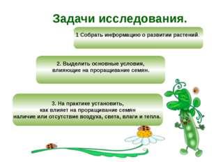 Задачи исследования. 1 Собрать информацию о развитии растений. 2. Выделить ос