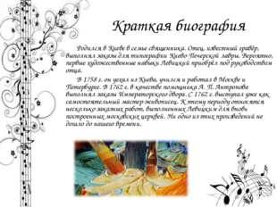 Краткая биография Родился в Киеве в семье священника. Отец, известный гравёр,