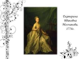 Екатерина Ивановна Молчанова, 1776г.