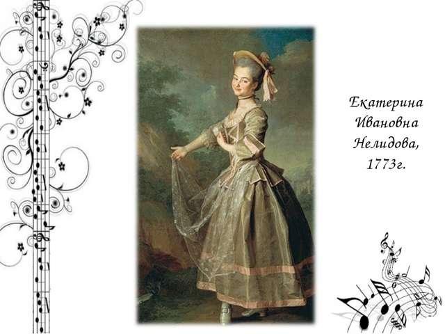 Екатерина Ивановна Нелидова, 1773г.