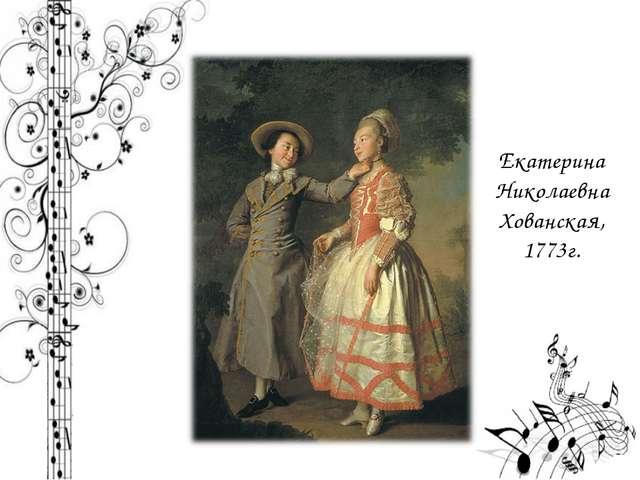 Екатерина Николаевна Хованская, 1773г.