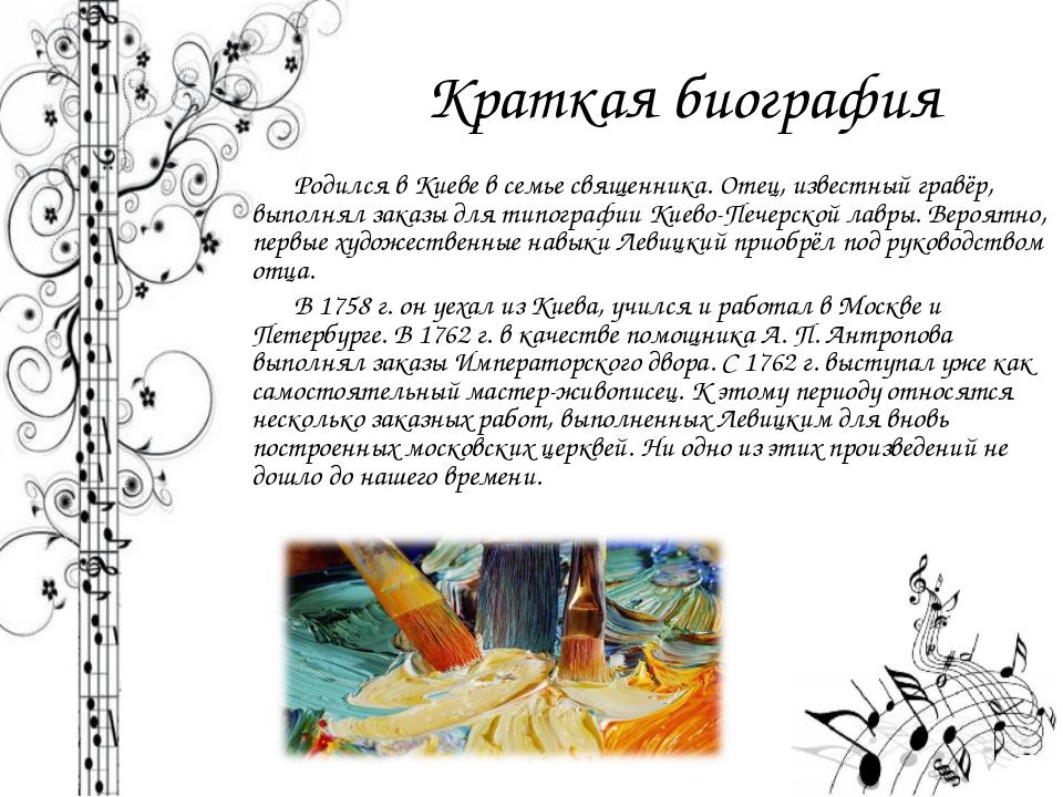Краткая биография Родился в Киеве в семье священника. Отец, известный гравёр,...