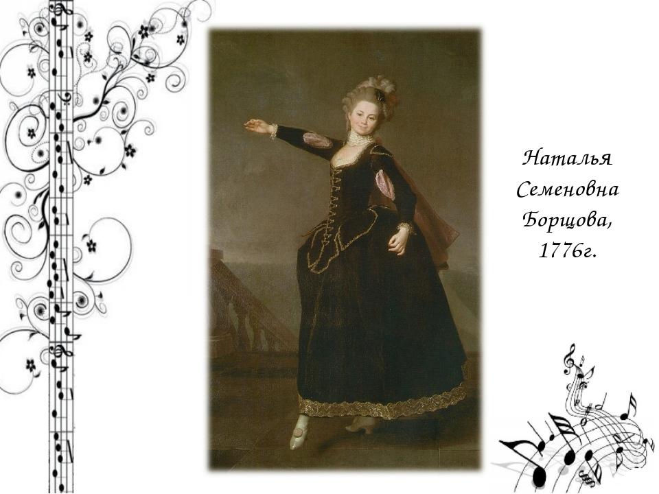 Наталья Семеновна Борщова, 1776г.