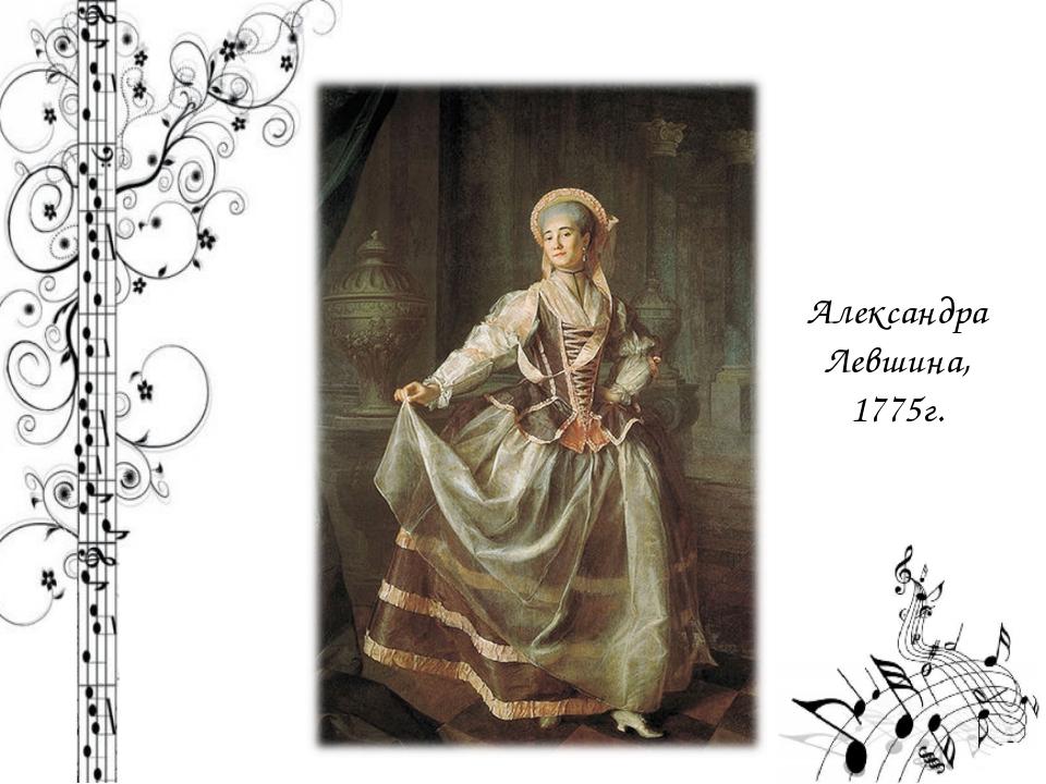 Александра Левшина, 1775г.