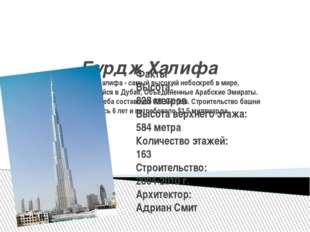 Бурдж Халифа Бурдж Халифа - самый высокий небоскреб в мире, располагающийся в
