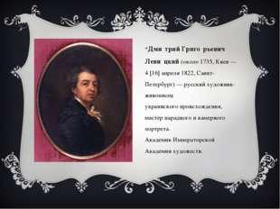 Дми́трий Григо́рьевич Леви́цкий(около1735,Киев—4[16]апреля1822,Санкт