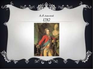 А.д.ланский 1782