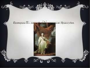 Екатерина II— законодательница в храме Правосудия. 1783