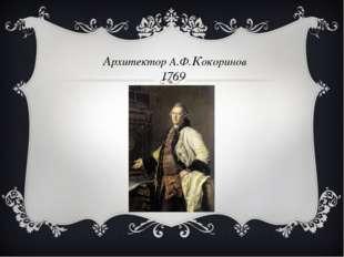 Архитектор А.Ф.Кокоринов 1769