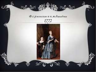 Ф.с.ржевская и н.м.давыдова 1772