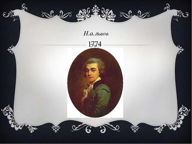 Н.а.львов 1774