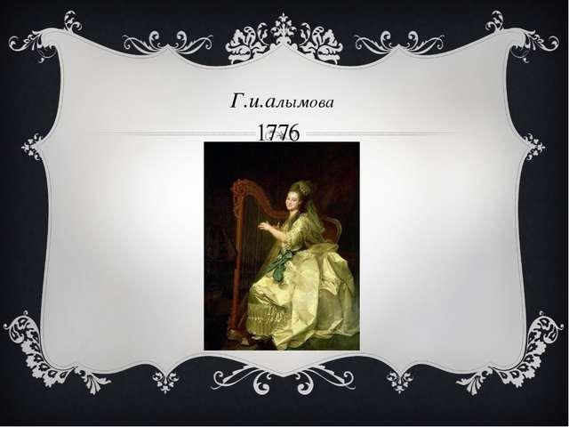 Г.и.алымова 1776