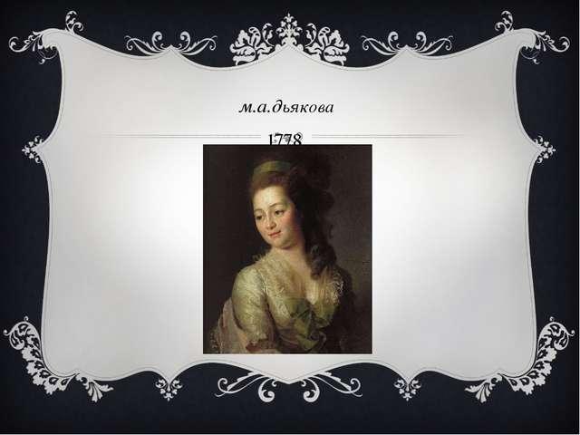 м.а.дьякова 1778