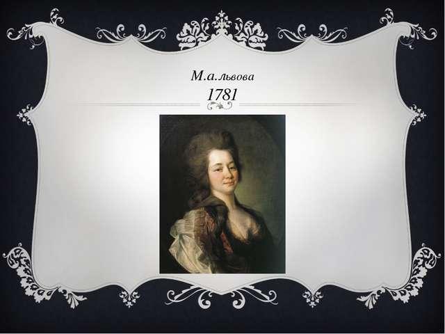М.а.львова 1781