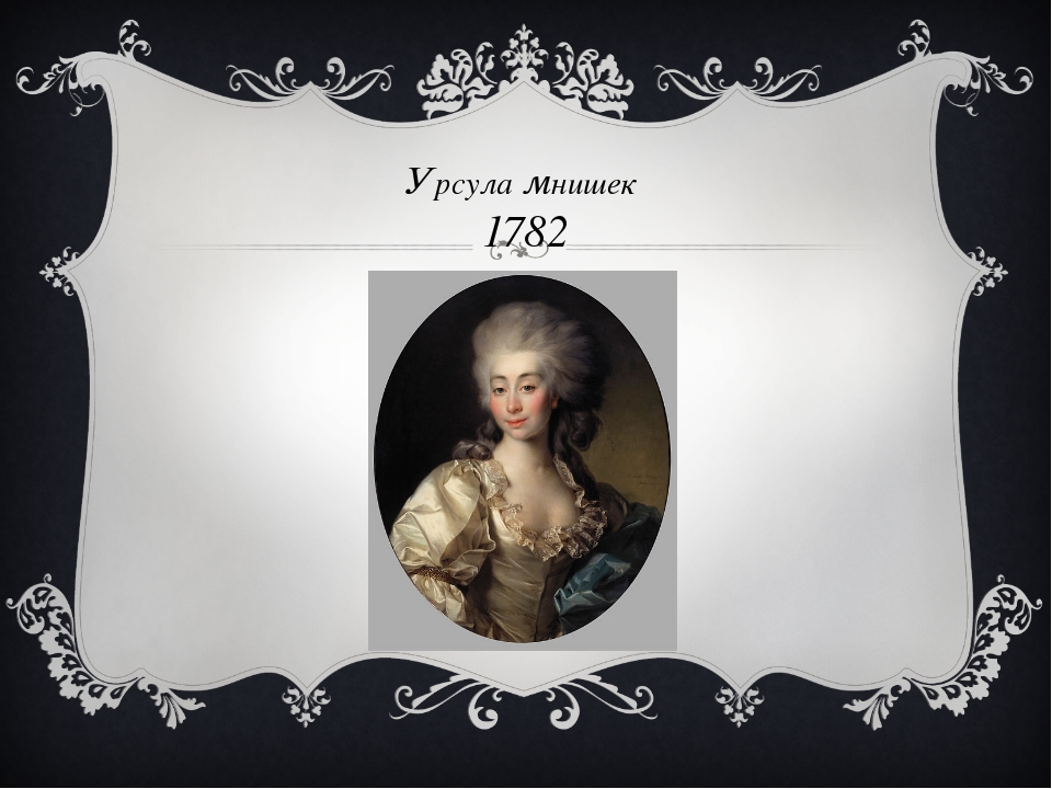 Урсула мнишек 1782