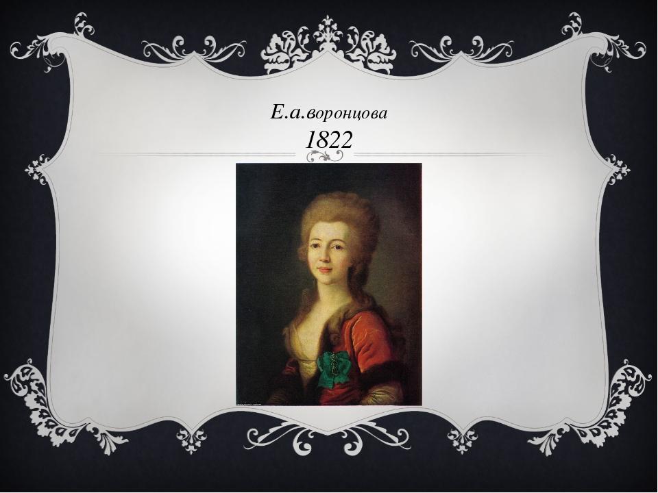 Е.а.воронцова 1822