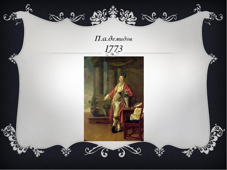 П.а.демидов 1773