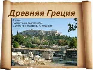 Древняя Греция 3 класс Презентацию подготовила: учитель нач. классов Е. А. Ми