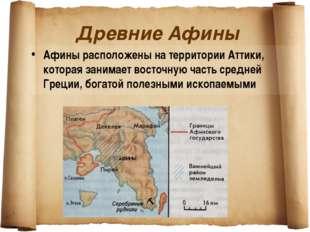 Древние Афины Афины расположены на территории Аттики, которая занимает восточ