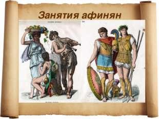 Занятия афинян