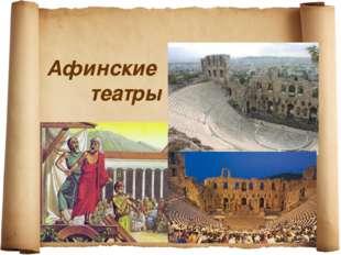 Афинские театры