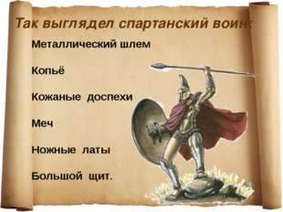 Так выглядел спартанский воин: Металлический шлем Копьё Кожаные доспехи Меч Н