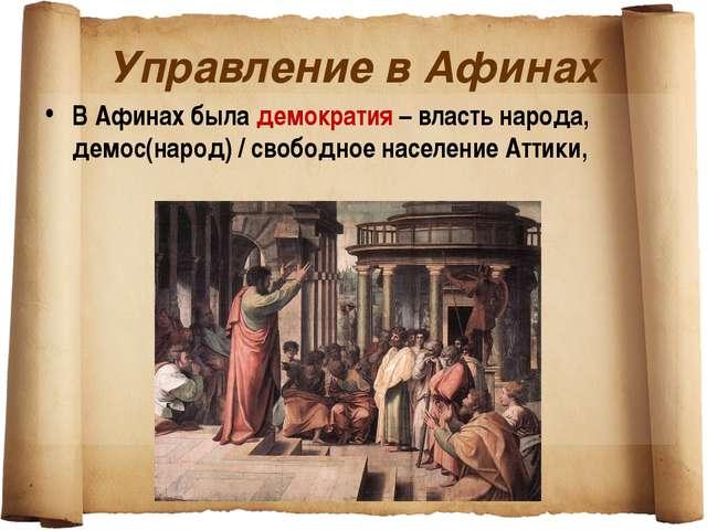 Управление в Афинах В Афинах была демократия – власть народа, демос(народ) /...