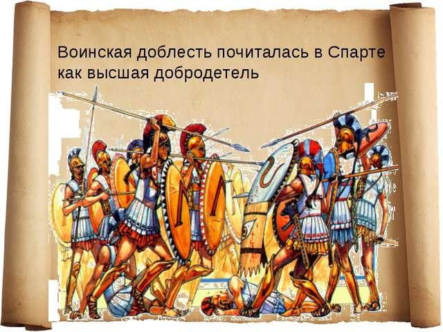 Воинская доблесть почиталась в Спарте как высшая добродетель