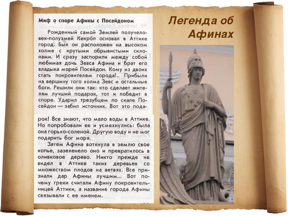 Легенда об Афинах