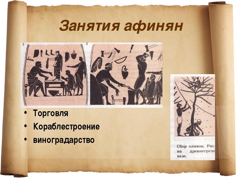 Занятия афинян Торговля Кораблестроение виноградарство