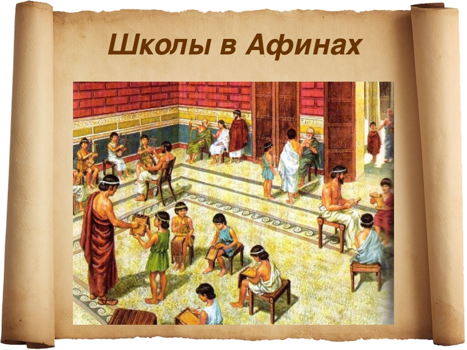 Школы в Афинах